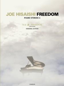 久石譲 piano freedom 4 楽譜