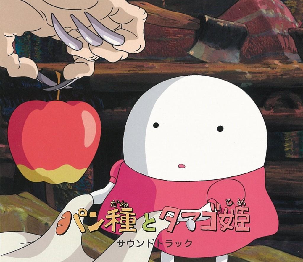 パン種とタマゴ姫 サウンドトラック sc