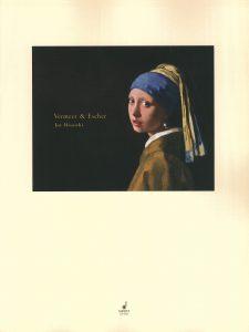 Vermeer & Escher フェルメール&エッシャー -オリジナル・スコア-