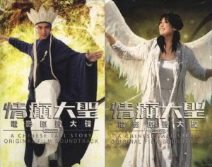 久石譲 『chinese tall story』