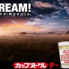 Disc. 久石譲 日清カップヌードルCM曲 『Adventure of Dreams』 ※未発表曲