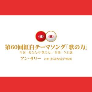 久石譲 NHK紅白歌合戦 歌の力