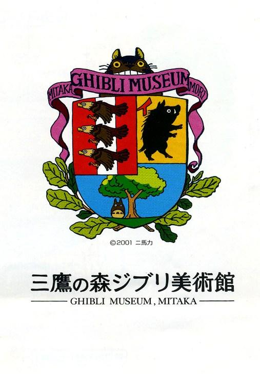 久石譲 三鷹の森ジブリ美術館