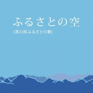 富山県ふるさとの空