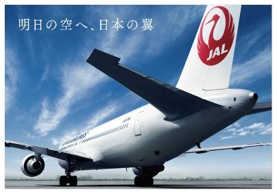 久石譲 JALテーマ曲 『明日の翼』