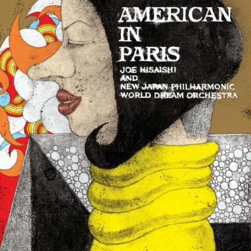 久石譲 『パリのアメリカ人』