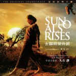 久石譲 太陽照常 オリジナル・サウンドトラック
