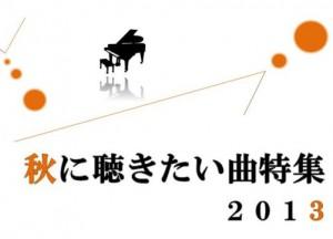 久石譲 秋に聴きたい曲特集 2013