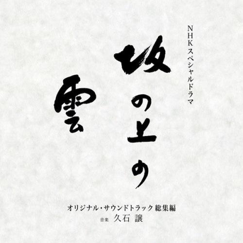 久石譲 『坂の上の雲 オリジナル・サウンドトラック 総集編』