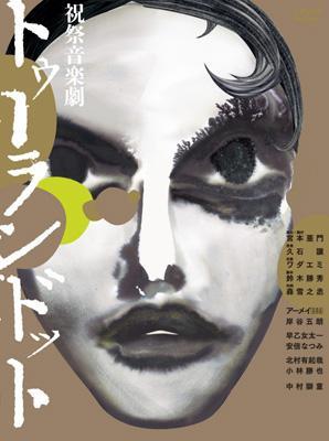 久石譲 『祝祭音楽劇 トゥーランドット DVD』