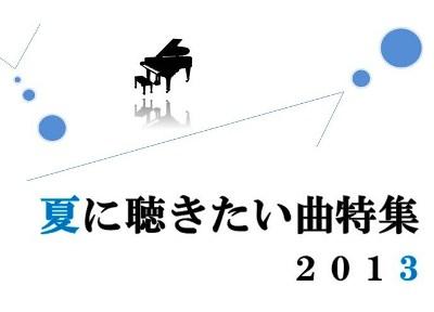 久石譲 夏に聴きたい曲特集 2013