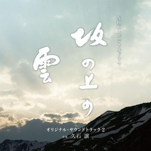 久石譲 『坂の上の雲 オリジナル・サウンドトラック 2 』