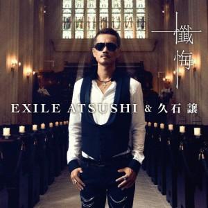 EXILE ATUSHI & 久石譲 懺悔 DVD付