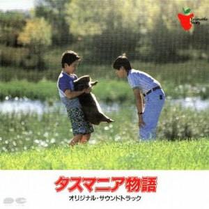 久石譲 『タスマニア物語 オリジナル・サウンドトラック』
