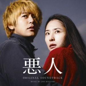久石譲 『悪人 オリジナル・サウンドトラック』