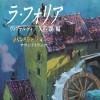 ラ・フォリア パン種とタマゴ姫 サウンドトラック