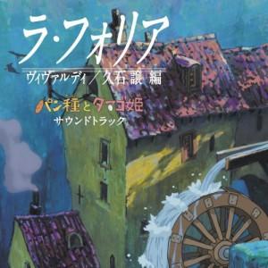 久石譲 『ラ・フォリア パン種とタマゴ姫 サウンドトラック』