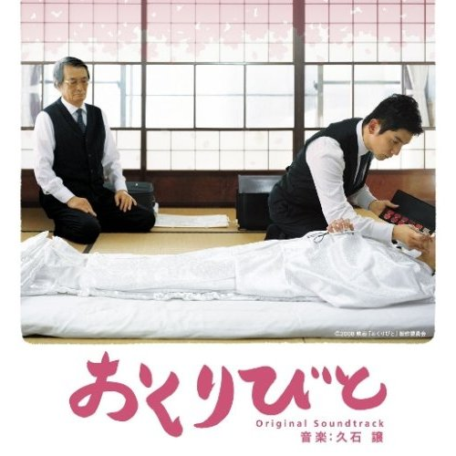 久石譲 『おくりびと オリジナル・サウンドトラック』