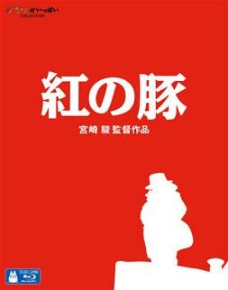 紅の豚 Blu-ray ブルーレイ