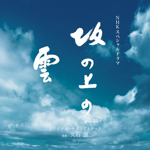 久石譲 『坂の上の雲 オリジナル・サウンドトラック 1 』