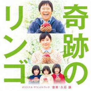 久石譲 『奇跡のリンゴ オリジナル・サウンドトラック』