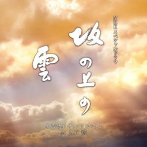久石譲 『坂の上の雲 オリジナル・サウンドトラック 3 』