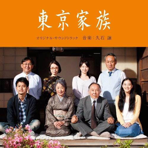 久石譲 『東京家族 オリジナル・サウンドトラック』