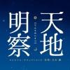 久石譲 天地明察 オリジナル・サウンドトラック