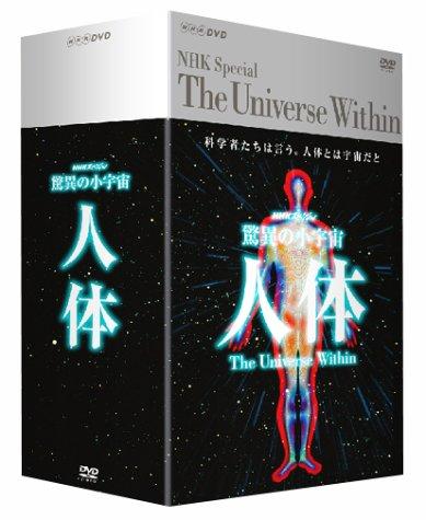 久石譲 驚異の小宇宙 人体 BOX