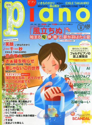 月刊ピアノ 8月号