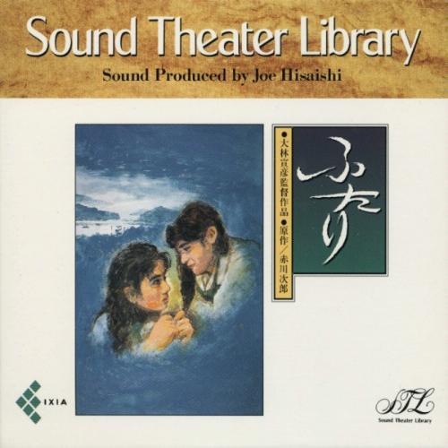 久石譲 『ふたり オリジナル・サウンドトラック』