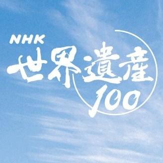 NHK 世界遺産100 サムネイル