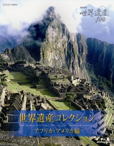 NHK世界遺産100 世界遺産コレクション フ゛ルーレイホ゛ックス アフリカ・アメリカ編 [Blu-ray]