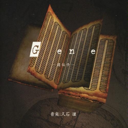 久石譲 『NHKスペシャル 驚異の小宇宙 人体III〜遺伝子・DNA サウンドトラックVol.1 Gene』
