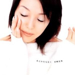 あとかたもなく 岩崎宏美