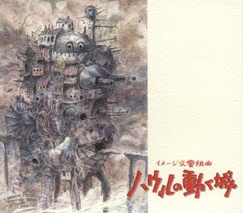 久石譲 『イメージ交響組曲 ハウルの動く城』