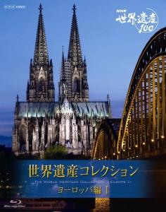 NHK VIDEO 世界遺産コレクション ブルーレイボックス ヨーロッパ編I [Blu-ray]