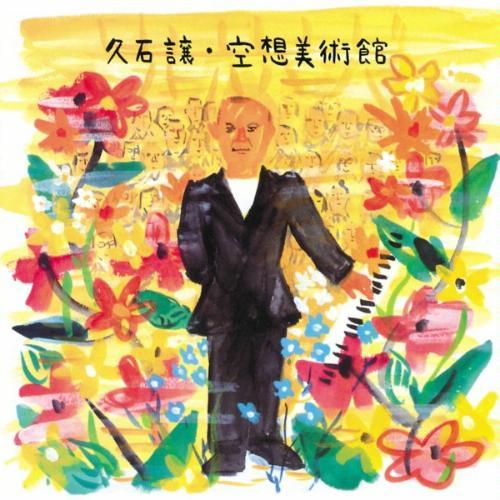 久石譲 『空想美術館』 2003 LIVE BEST
