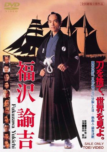 福沢諭吉 DVD