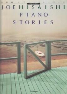 久石譲 楽譜 piano stories