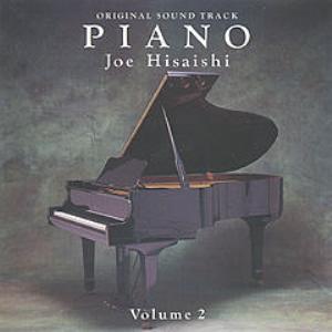 久石譲 『ぴあの オリジナル・サウンドトラック Volume 2』