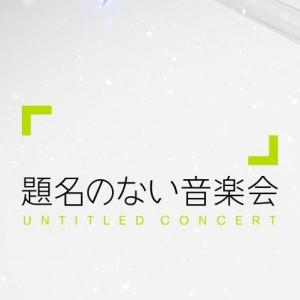Untitled Music 久石譲 題名のない音楽会
