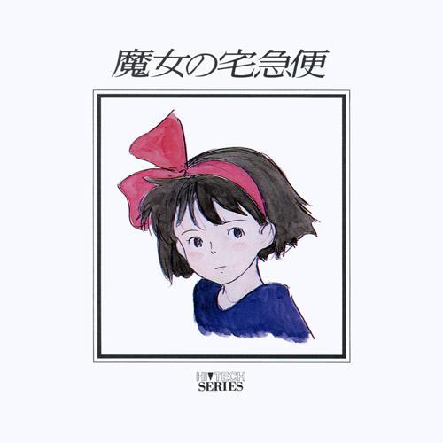 久石譲 『魔女の宅急便 ハイテックシリーズ』