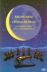 久石譲 『a Wish to the Moon -Joe Hisaishi & 9 cellos  2003 ETUDE&ENCORE TOUR-』