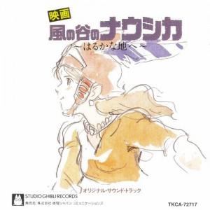 久石譲 『風の谷のナウシカ サウンドトラック』