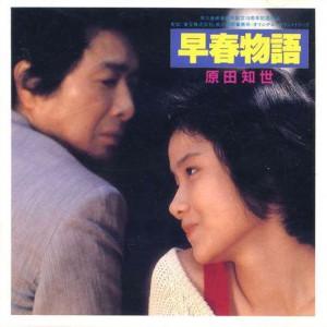 久石譲 『早春物語 オリジナル・サウンドトラック』