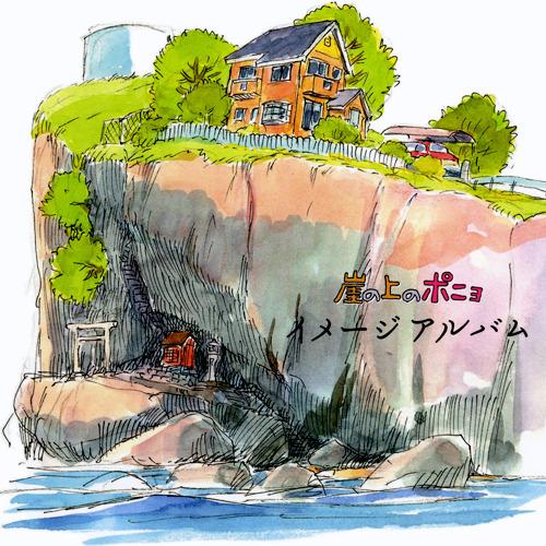 久石譲 『崖の上のポニョ イメージアルバム』