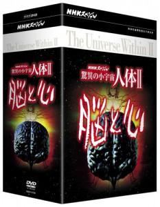 久石譲 驚異の小宇宙 人体2 BOX