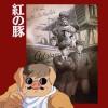 久石譲 紅の豚 イメージアルバム