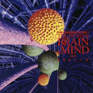 久石譲 『NHKスペシャル 驚異の小宇宙・人体II 脳と心/BRAIN&MIND サウンドトラック Vol.2』
